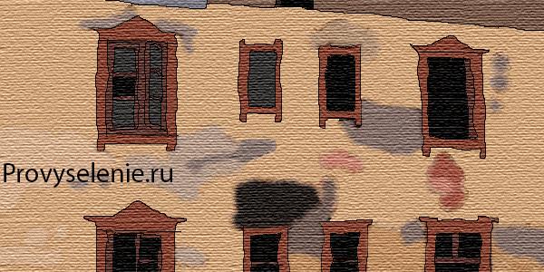Расселение ветхого и аварийного жилья