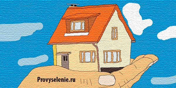Выселение с предоставлением другого жилого помещения